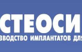 Остеосинтез Рыбинск (вет)